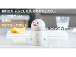 感情表現も豊かになったファミリーロボット「BOCCO emo」、クラウドファンディング開始