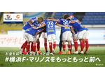 マネーフォワード、横浜F・マリノスとトップパートナー契約を締結