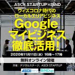 【無料オンライン】店舗経営者必見 ウィズコロナ時代のGoogleマイビジネス徹底活用講座