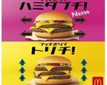 【本日発売】マクドナルド「ハミダブチ」に3枚パティの「トリチ」