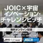 【無料イベント】政府の宇宙ベンチャー育成に向けたピッチ開催