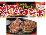 ステーキのどん、肉肉しい「激アツコンボ」!! ステーキ×ハンバーグ、食べ放題のライス付き