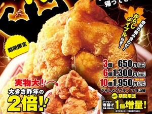 大阪王将「奇跡のマッチョ唐揚げ」大きさ2倍で帰ってきた!でかっ!