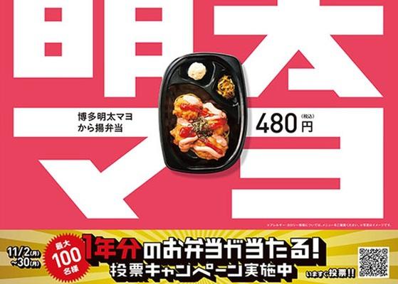 ほっともっと「1年分のお弁当が当たる」キャンペーン開催