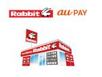au PAY、クルマ買取・販売のラビットで利用可能に