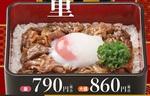 なか卯に「黒毛和牛重」温玉付き790円でお手頃では!?