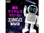 130種類以上のダンスを披露する踊るBluetoothスピーカー「Xingo」