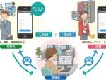 Dynabook、ビジネスチャットとbotの連動で業務効率化を図る「dynaCloud Biz」サービス開始