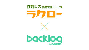打刻レス勤怠管理「ラクロー」、プロジェクト管理ツール「Backlog」と連携