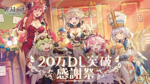 Zold:Out~鍛冶屋の物語』DL数20万突破!11月15日までアイテムがもらえるコードを配布中 - 週刊アスキー