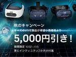 HTC、「VIVE Cosmos Elite」などVIVE全製品が5000円引きのキャンペーン
