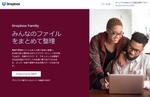 Dropbox、家族向け新プラン「Dropbox Family」の提供を開始