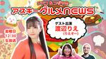 「アスキーグルメNEWS」生放送(2020年11月27日号)