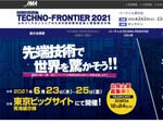 「TECHNO-FRONTIER2021」東京ビッグサイトで開催決定、出展企業を募集中