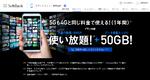 【iPhone 12で選ぶ5G料金プラン】ソフトバンクの5Gプランは4Gとほぼ同じ 主要な動画配信/SNSでギガが減らない