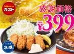 ガスト「広島産カキフライ」が399円!クーポン限定