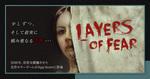 名作ホラーゲーム「Layers of Fear」、App Storeにてハロウィンセール
