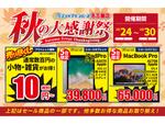 ショップインバース名古屋店、iPad Pro 12.9インチが5台限定3万9800円!