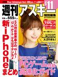 週刊アスキー特別編集 週アス2020November