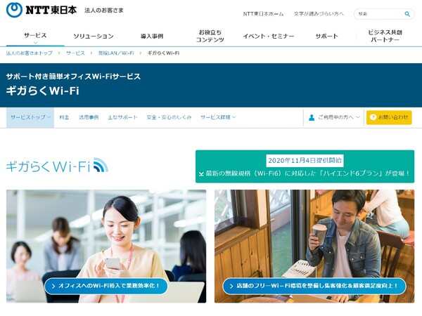 NTT東日本 オフィス向けWi-Fi「ギガらくWi-Fi」にWi-Fi 6対応プランを追加