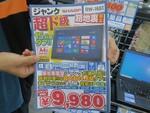 15.6型のシャープ製Windowsタブが9980円! 訳ありジャンク品がアキバに大量入荷