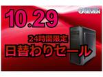 GeForce RTX 2070 SUPER搭載PCがセール対象に、パソコンショップSEVENの24時間限定セール