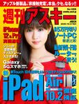 週刊アスキー No.1306(2020年10月27日発行)