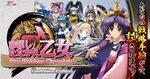 「命短したたかえ!乙女 Definitive Edition」がDMM GAMES PC ゲームフロアで配信開始