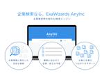 エクサウィザーズ、企業検索に特化したAI検索エンジン