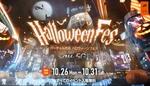 KDDI、「バーチャル渋谷」でハロウィーンイベントを開催