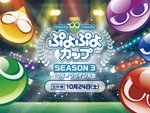 「ぷよぷよカップ SEASON3 10月 オンライン大会」優勝はタイタン選手に決定