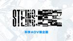 西川貴教さんが新事業の特別顧問就任、「STEINS;GATE」シリーズ続編も! 「MAGES.事業戦略発表会」レポート