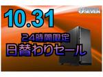 Core i9-10900K搭載「ZEFT G16ACE」もセール、パソコンショップSEVENの24時間限定セール