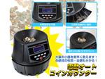 硬貨毎に枚数指定もできる「電動オートコインカウンター」を発売中