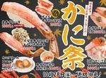 スシロー「かに祭り」本ズワイガニやチリクラブなど11種蟹づくし