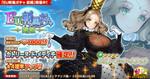 英雄*戦姫WW、新規英雄「カトリーヌ・ド・メディチ」が登場する「EU新風ガチャ」開催