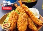 かつや「秋の海鮮フライ定食」と「カキフライ」を期間限定発売
