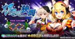 進軍バトルRPG「要塞少女」、期間限定イベント「幻想の狭間」開催