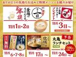 丸亀製麺、創業20周年を記念した特別キャンペーン開催!第1弾は「釜揚げうどんの日」復活!