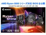 GIGABYTE、X570/B550/A520搭載マザーボードのAMD Ryzen 5000対応BIOSを公開