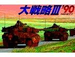 より遊びやすくなった『大戦略III'90(PC-9801版・Windows10対応版)』が「プロジェクトEGG」でリリース!