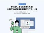 LINE WORKS、無料版の新規ユーザー向けに初期設定代行サービスを開始
