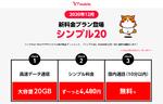 ワイモバとUQ、月20GBで約4000円の新プランで国の要請に対応