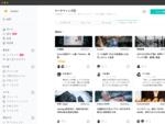 「toaster team」にウェブメディアの記事を共有・コメントできる新機能が実装