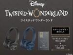 ソニー、「ディズニー ツイステッドワンダーランド」デザインのヘッドホンとウォークマンの注文受付を開始