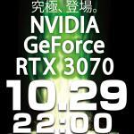 「GeForce RTX 3070」がパソコン工房 秋葉原BUYMORE店で深夜販売決定、10月29日22時から