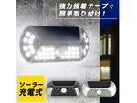 手軽に防犯対策! 玄関を明るく照らすソーラー人感センサーライト