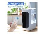 紫外線UVライトも備えるワンランク上の超音波加湿器、Qurra「Mois Vinie UV」が8990円