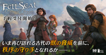 日本ゲームに影響を受けたタクティカルSRPG「フェルシール:アービターズマーク」の予約受付が開始
