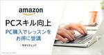 Amazonセール速報:対象PC購入でアビバのPCレッスンが1万円オフ